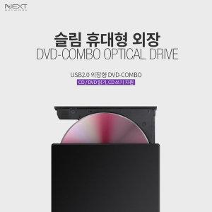 NEXT-101DVD-COMBO/무료배송-외장형 ODD(DVD/CD읽기)