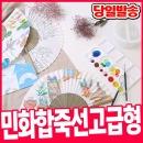 민화 부채-합죽선(고급형) /부채 꾸미기/접선/쥘부채