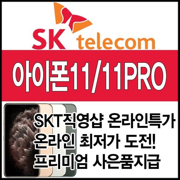 SKT 아이폰11/11PRO/11PROMAX 슈퍼보조금지급
