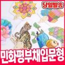 민화 부채-평부채(입문형) /부채 꾸미기/전통 부채