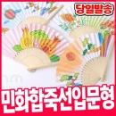민화 부채-합죽선(입문형) /부채 꾸미기/접선/쥘부채