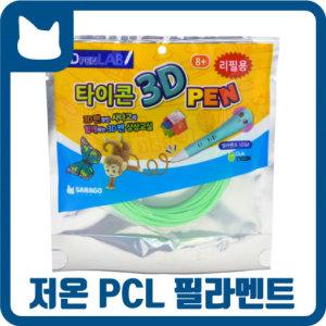 사나고 타이콘 저온 PCL 필라멘트