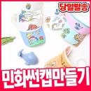 민화 썬캡 /패브릭 DIY/모자 꾸미기/여름 모자