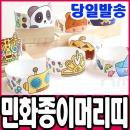 민화 종이머리띠8종세트 동물왕관만들기 왕관만들기