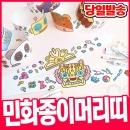 민화 종이 머리띠8종세트 /만들기 종이스티커 종이모형