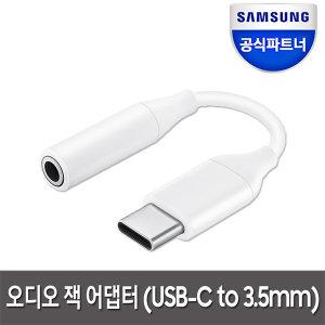 C타입 이어폰 컨버터 젠더 / USB-C to 3.5mm /EE-UC10