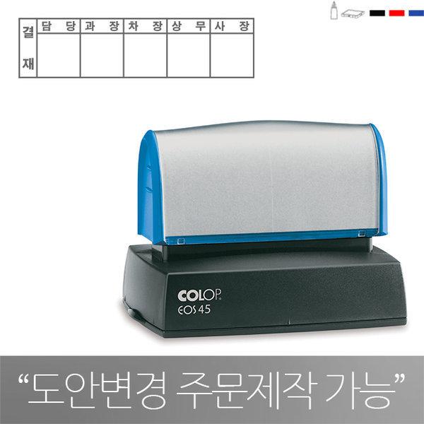 고무인닷컴 주문제작 만년스탬프 EOS45 5칸결재방