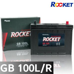 로케트 GB100L / GB100R 그랜드카니발 쏘렌토 봉고3
