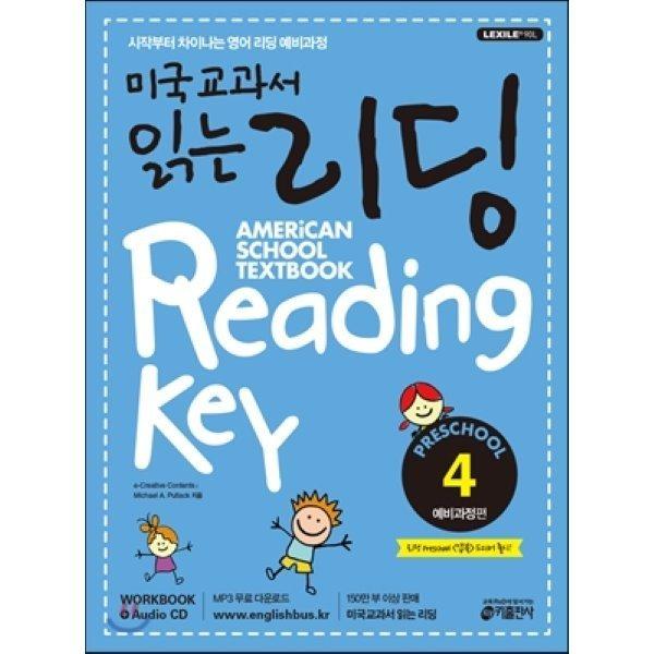 미국교과서 읽는 리딩 Reading Key Preschool 예비과정편 4  Creative Contents
