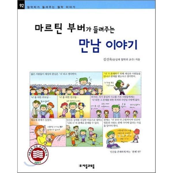 마르틴 부버가 들려주는 만남 이야기  김선욱