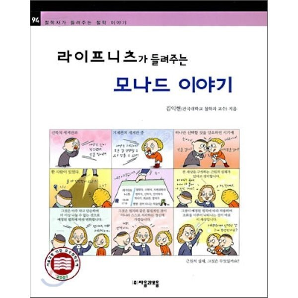 라이프니츠가 들려주는 모나드 이야기  김익현