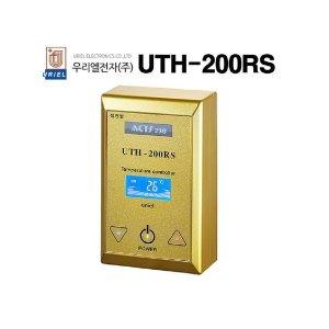 우리엘전자 UTH-200RS 금색 통신용조절기 (센서포함)