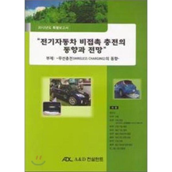 전기자동차 비접촉 충전의 동향과 전망 2012 : 무선충전의 동향  편집부