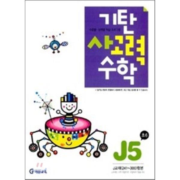 기탄 사고력 수학 J단계 5 (초등6)  편집부