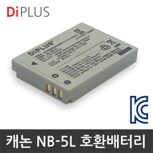 캐논 NB-5L 호환배터리 IXUS 860IS 870IS 950IS 960IS