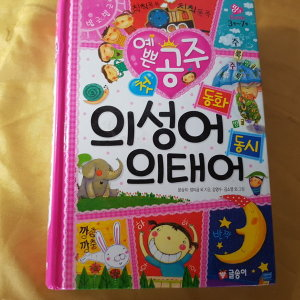 (3-7세)예쁜공주 첫 의성어 의태어/글송이.2011