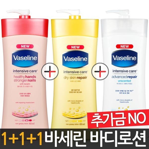 고보습 바세린 바디로션 3개 / 대용량 핸드크림