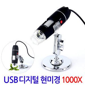 USB 디지털 현미경 1000X /PC 핸드폰 연결 줌 확대경
