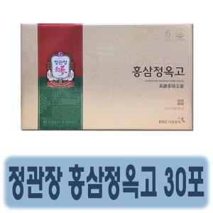 정관장 홍삼정옥고 10g 30포 / 선물포장가능