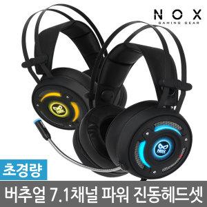 녹스 NX-2S 버추얼 7.1채널 진동 헤드셋/ 280g 초경량