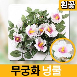 무궁화 조화넝쿨 실내조경 인조잔디 넝쿨 벽장식 흰꽃