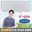 캐리어CSV-Q162CH 벽걸이냉난방기 에어컨 기본설치별도