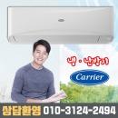캐리어 CSV-Q075B 벽걸이냉난방기 에어컨 기본설치별도