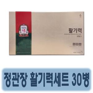 정관장 활기력세트 20ml 30병 / 선물포장가능