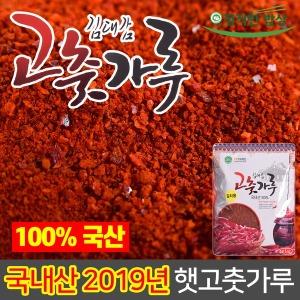 2019년 국내산100% 김대감 고춧가루1kg 김장 김치