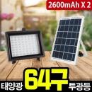 태양광 64구 투광등 2600x2 LED 정원등 태양열 조명