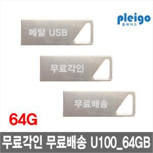 무료 각인 샌디스크/액센 외 USB 메모리 U100_64GB