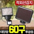 태양광 60구 투광등 적외선감지 정원등 LED조명 투사