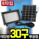 태양광 30구 투광등(B타입) 정원등 LED조명 태양열