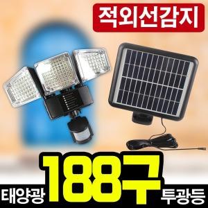 태양광 188구 투광등 적외선감지 정원등 led조명