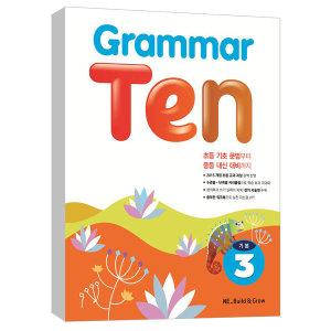 (Build   Grow ) Grammar Ten 기본 3