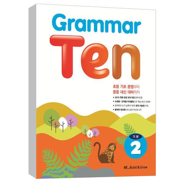 (Build   Grow ) Grammar Ten 기본 2