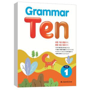 (Build   Grow ) Grammar Ten 기본 1