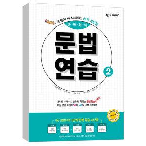 (이룸E B) 숨마 주니어 중학영어 문법 연습 2
