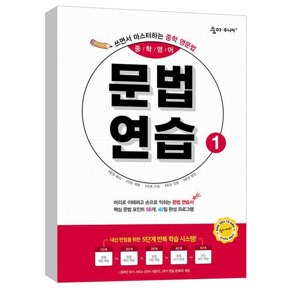 (이룸E B) 숨마 주니어 중학영어 문법 연습 1