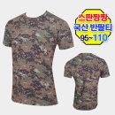 FUERZA/카모기능성 티셔츠/국내제작/등산복/고급원사