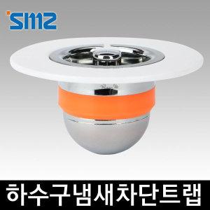 냄새제로   SMZ  (하수구용)-75mm 하수구냄새차단 트랩 볼 하수구트랩 욕실 화장실