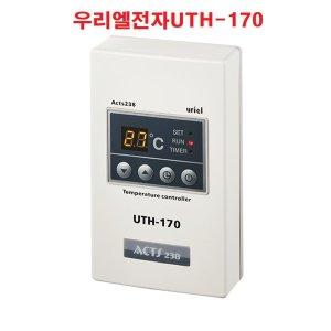우리엘전자 온도조절기 UTH-170 (센서포함)