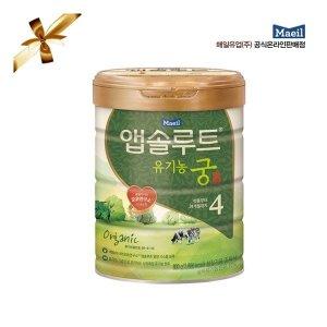 리뉴얼 앱솔루트 유기농 궁 4단계 800gx3캔
