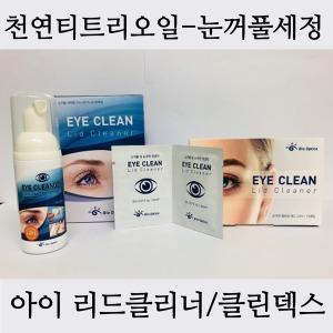 아이클린 클리너/클린덱스/눈꺼풀 세정/눈주변청결제