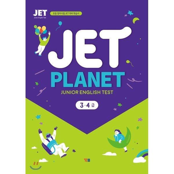 JET PLANET 3 4급 : 초등 영어시험 JET 대비 학습서  편집부