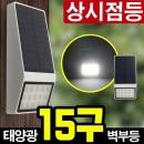 태양광 15구 벽부등 상시점등 정원등 실외등 LED조명