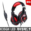 브리츠 K35GH 컴퓨터 게이밍 헤드셋 레드 -