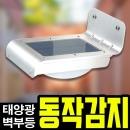 태양광 동작감지 벽부등 벽등 계단등 LED조명 센서등