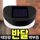 태양광 반달벽부등 벽등 계단등 야외 LED조명 조경등