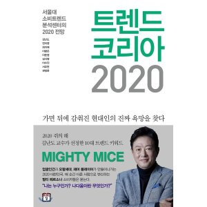 트렌드 코리아 2020 : 서울대 소비트렌드분석센터의 2020 전망  김난도 전미영 최지혜